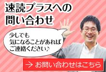 名古屋の速読、速読プラス。お問合せはこちら