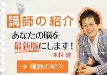 名古屋の速読プラス。講師紹介