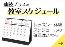 名古屋の速読プラス|スケジュール