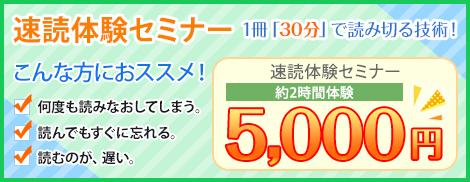 3000円で速読体験レッスン